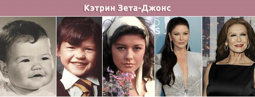 Кэтрин Зета-Джон: фотографии ребёнка и фото в старости