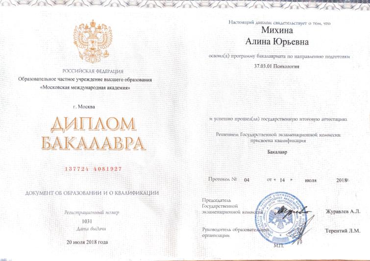 Михина диплом