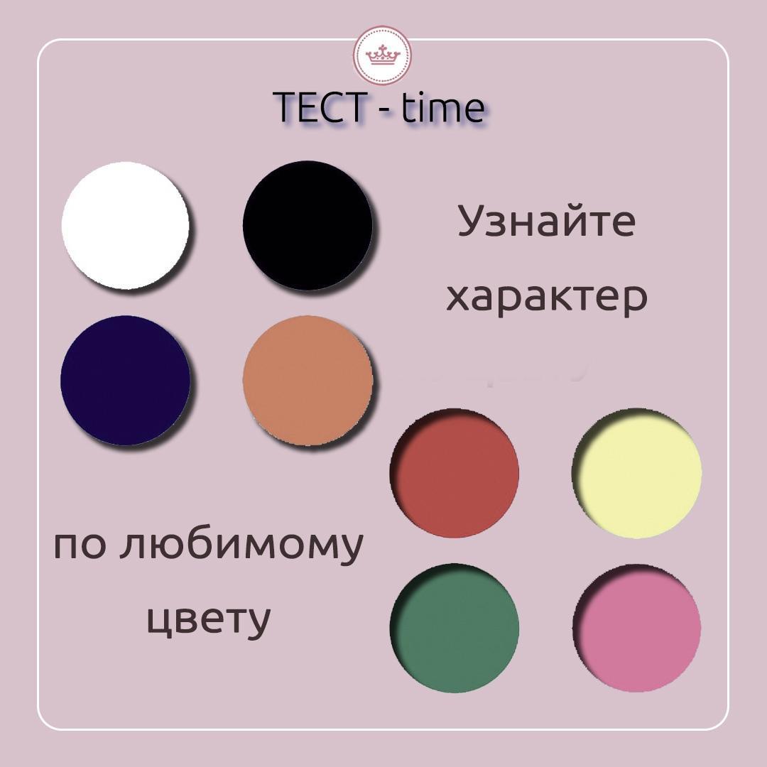 тест-картинка