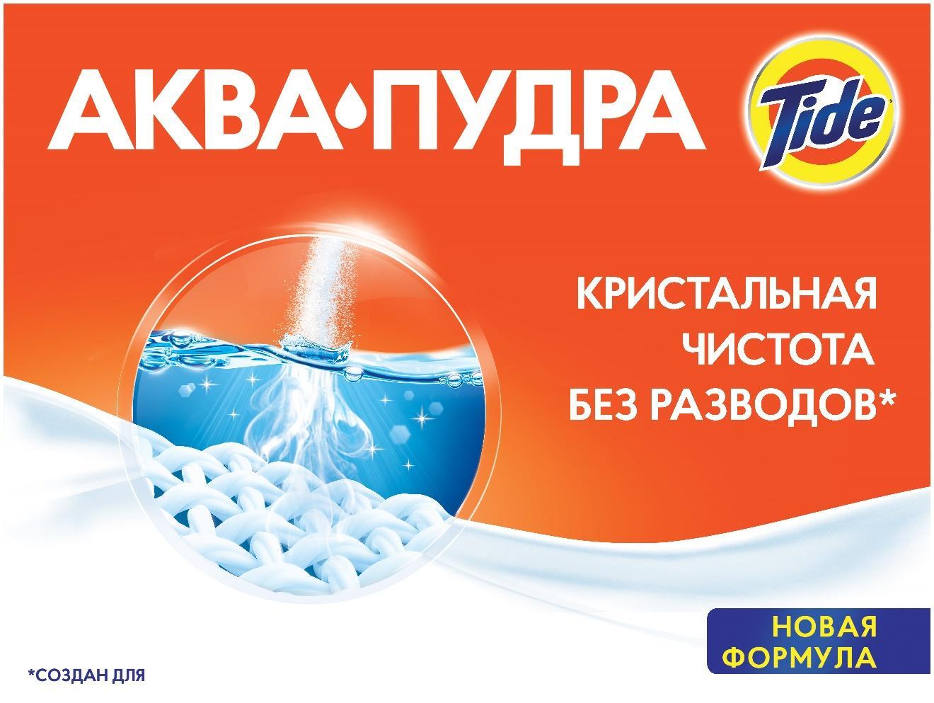 Компания Procter&Gamble выводит на рынок порошок Tide с прорывной инновационной формулой «Аквапудра»