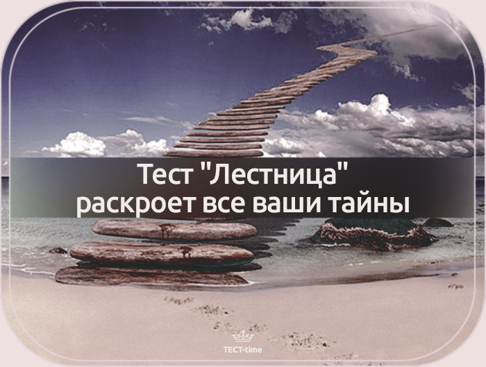 тест про лестницу