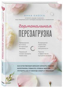 Анна Кабека «Гормональная перезагрузка