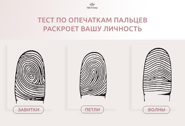 тест пальцы
