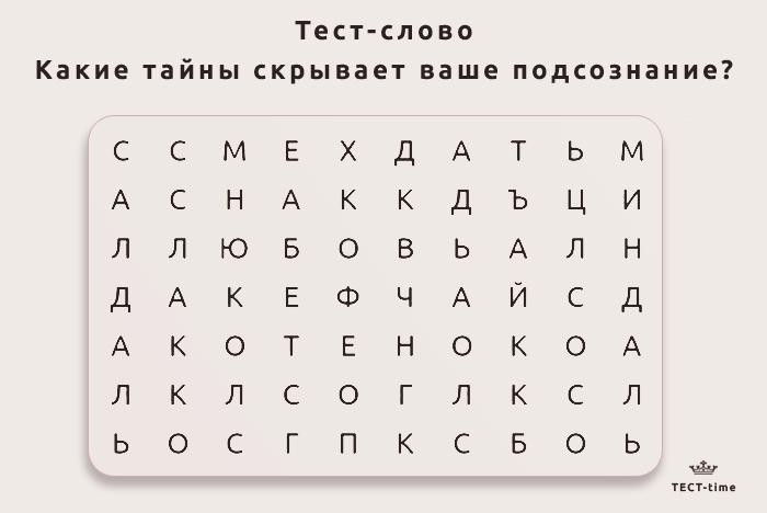 тест-слово