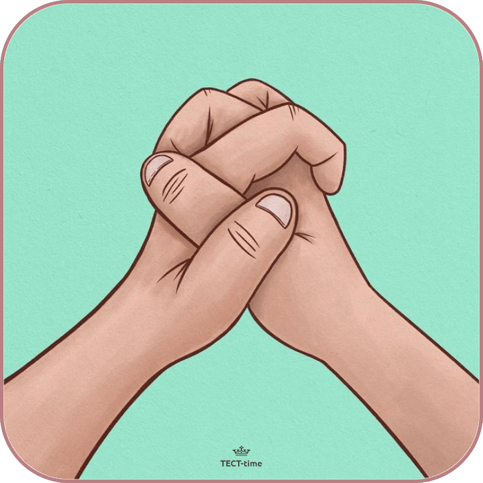 Переплетите пальцы