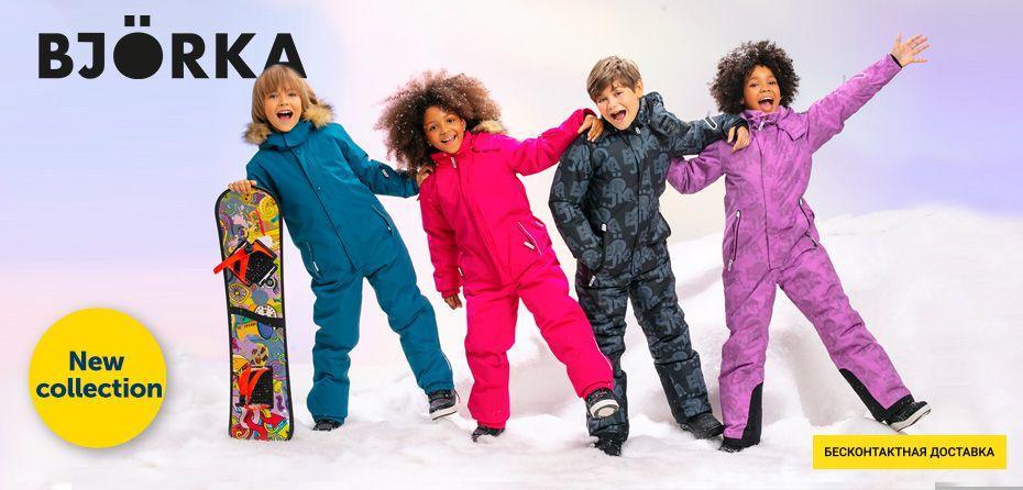 myToys.ru представляет новую коллекцию одежды для всей семьи BJÖRKA