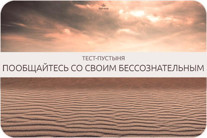Тест-пустыня