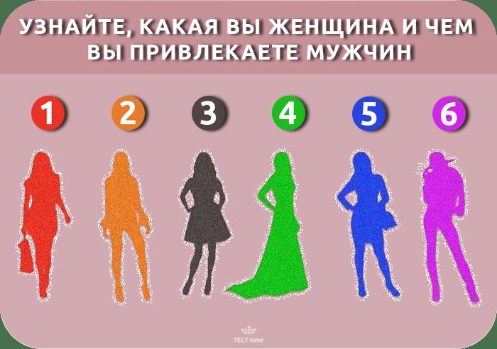 женский тест