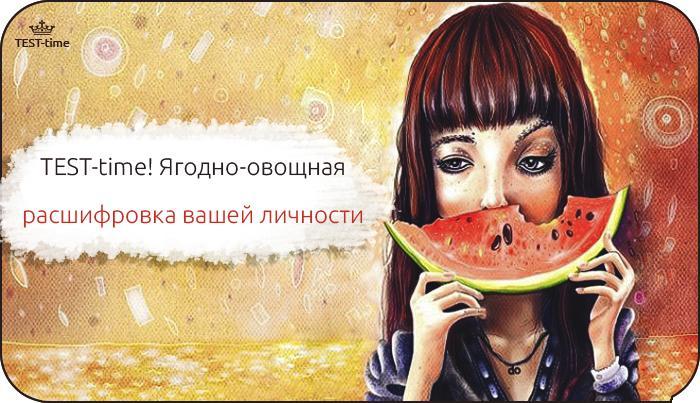 тест ягоды