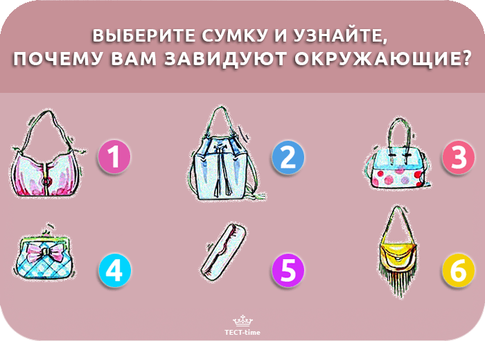 TEST-сумка