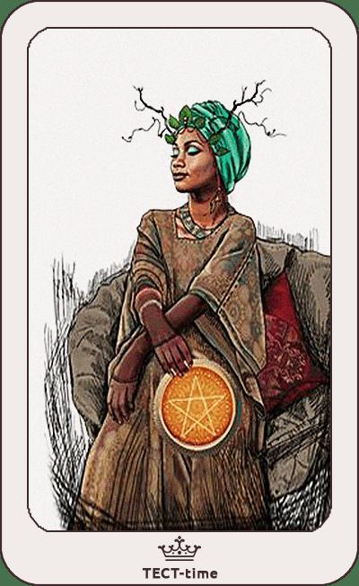 Королева Пентаклей