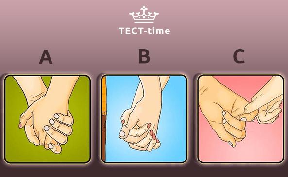 тест как вы держитесь за руки