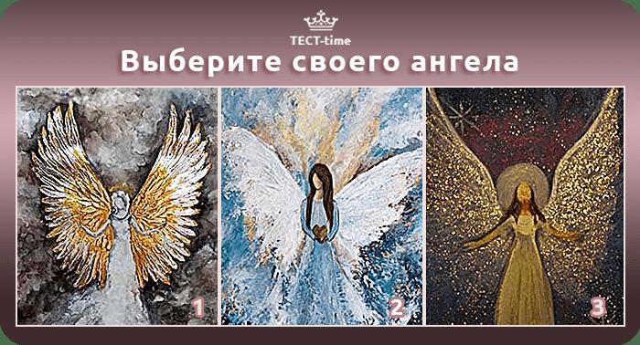 тест ангел