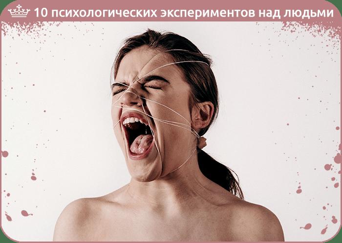 10 психологических экспериментов над людьми