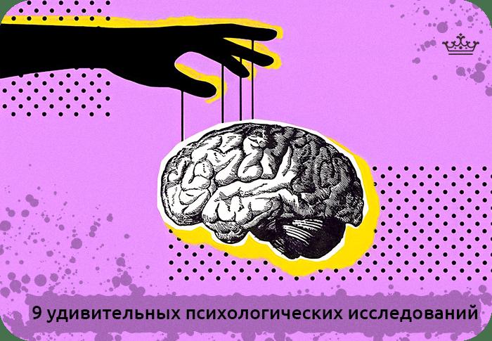 9 психологических исследований