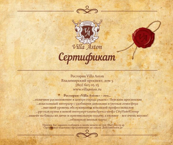 Сертификат на приобретение крафтового пива