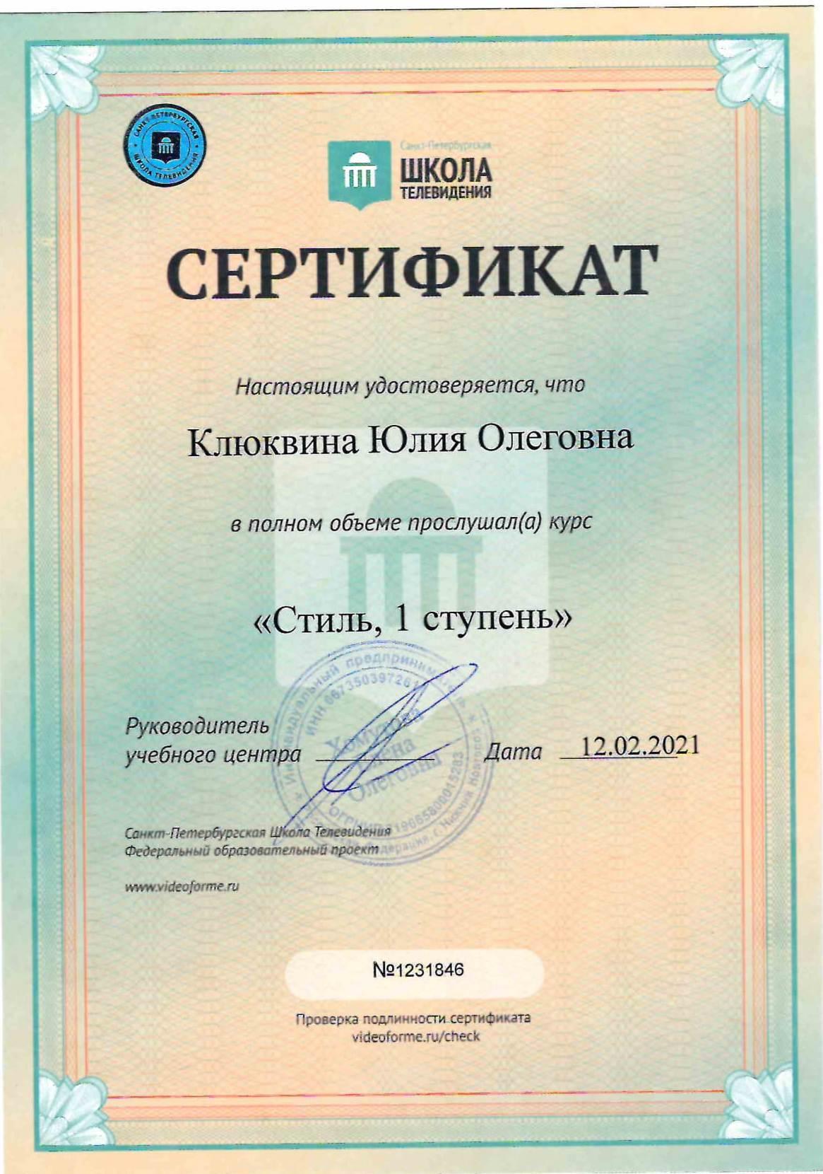 сертификат клюквина