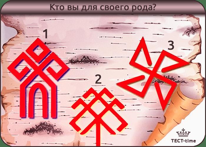 Славянский тест