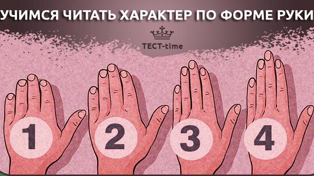 тест форма руки