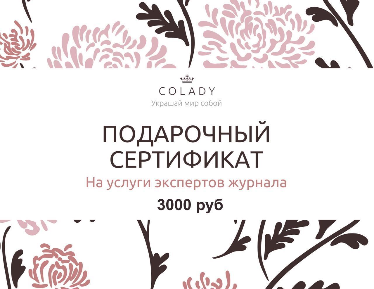 Подарочный сертификат Colady