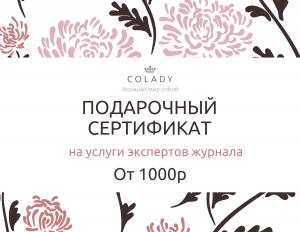 сертификат colady
