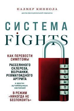 Система FIGHTS