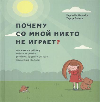 10 лучших книг о детях и для детей: учёные, врачи-педиатры и психологи о том, что нужно знать каждому родителю