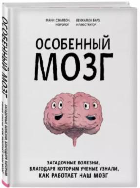 Особенный мозг
