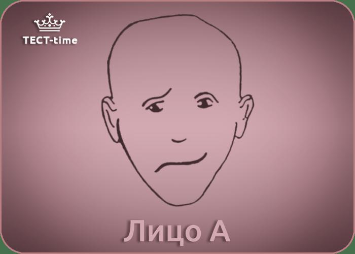 лицо А