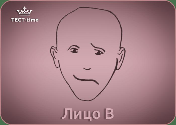 Лицо B