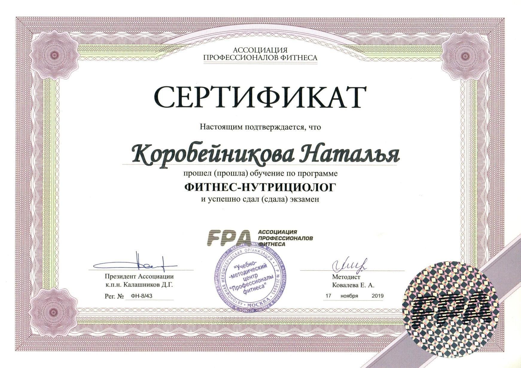 Таша Коробейникова — сертифицированный нутрициолог, эксперт журнала COLADY