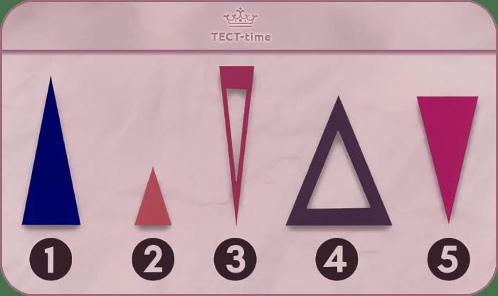 тест треугольник