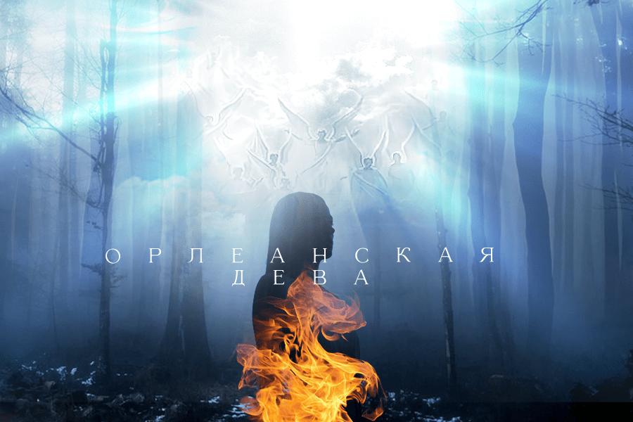 Премьера в Мариинском: «Орлеанская дева» Чайковского