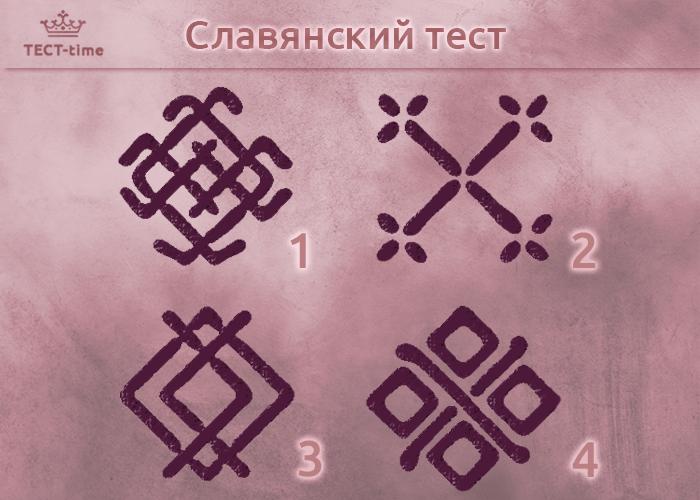 Славянский тест Выберите славянский имвол и узнайте, где вам ждать удачу