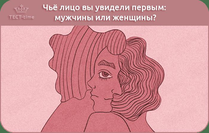 Точный тест вашей личности - Чьё лицо вы увидели первым