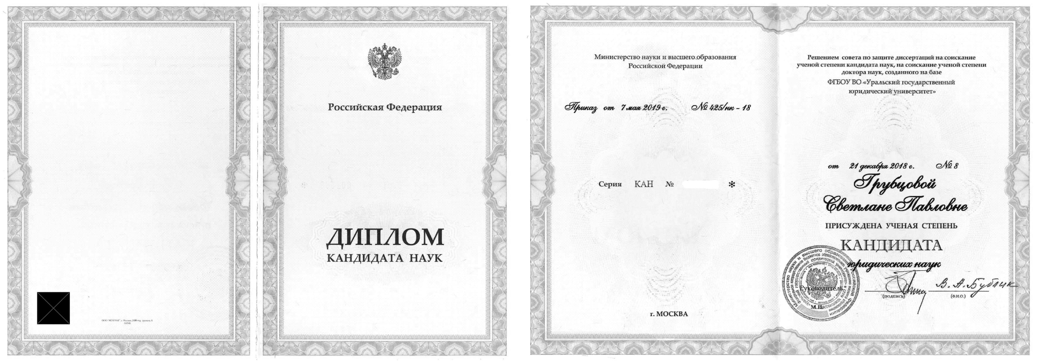 Грубцова Светлана Павловна — юрист, эксперт журнала COLADY