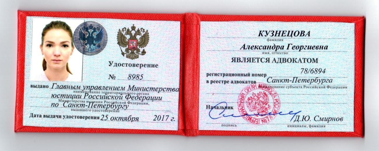 Александра Кузнецова — адвокат, эксперт журнала COLADY