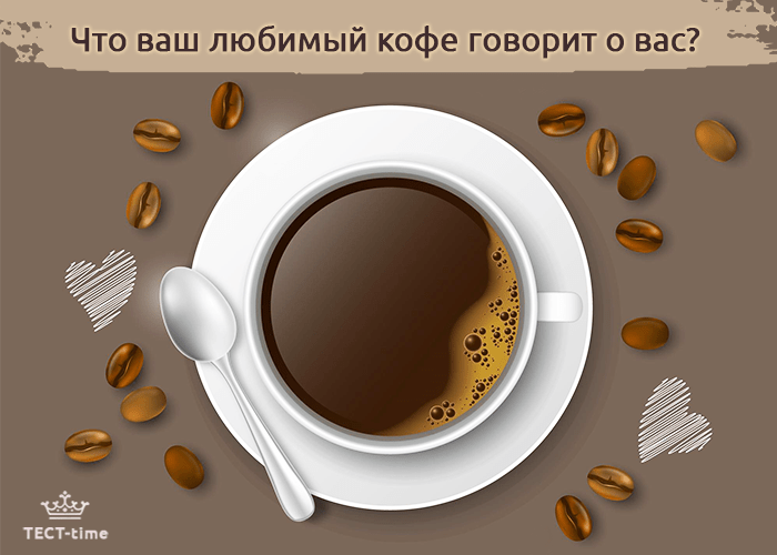 тест кофе