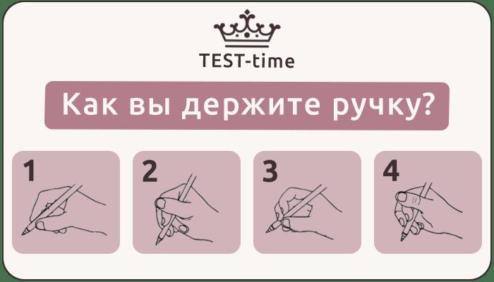 тест как вы держите ручку