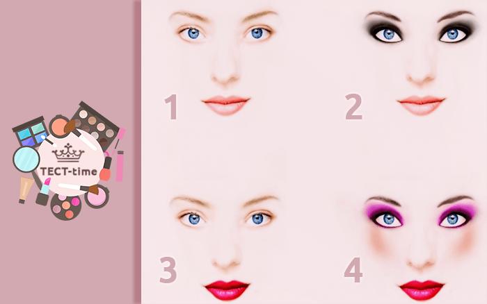 тест макияж