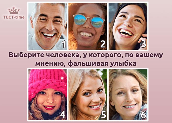 тест улыбка