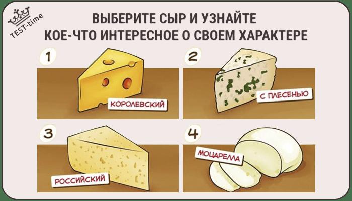 тест сыр