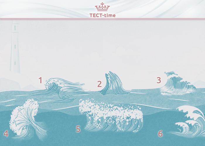 Психодиагностический тест Узнайте, что выбранная волна расскажет о вас